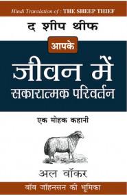 Jeevan Me Sakaratma Parivartan