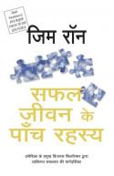 Safa Jeevan Ka 5 Rahasya