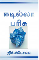 The Ultimate Gift  (Tamil)