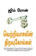 The Keys To Success  (Tamil)