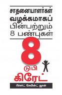 8 To Be Great  (Tamil)