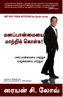 Get Off Your Attitude  (Tamil)