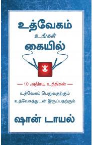 Jumpstart Your Motivation(Tamil)