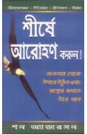 Soar To The Top (Bangali)