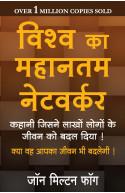 Vishva Ka Mahantam Networker