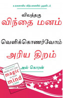 Bring Out The Magic In Your Mind  (Tamil)