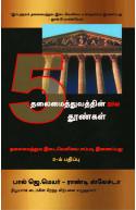 The 5 Pillars Of Leadership  (Tamil)