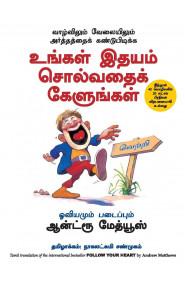 Follow Your Heart  (Tamil)