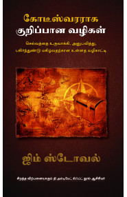 The Millionaire Map  (Tamil)