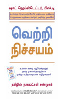 Who Are You Really And What Do You Want?  (Tamil)