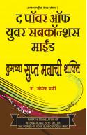 Tumcha Stupt Manachi Shakti