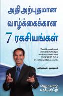 7 Secrets Of A Phenomenal Life (Tamil)