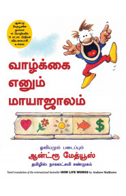 How Life Works (Tamil)