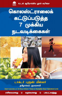 7 Keys To Normalize Cholesterol Level (Tamil)