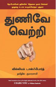 I Dare You - (Tamil)