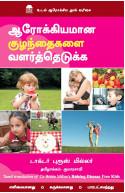 Raising Disease Free Kids - (Tamil)