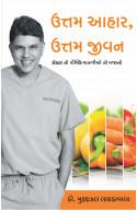 The Eat Right Prescription(Gujrathi)