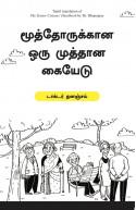 The Senior Citizen's Handbook(Tamil)