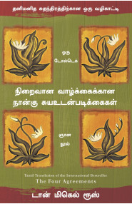 THE FOUR AGREEMENTS (Tamil)
