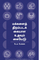 The People Skill Handbook(Tamil)