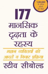 177 Manasik Drudhata Ke Rahasya: 177 Mental Toughness Secrets of the World Class