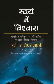 Swayam Mein Vishwas:Believe in Yourself
