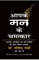 Aapke Man ke Chamatkar:The Miracles of your Mind