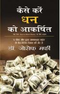Kaise Karen Dhan ko Akarshit:How to Attract Money