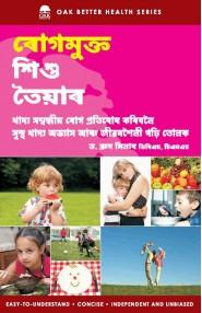 Raising Disease Free Kids(Assamese)
