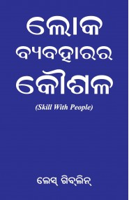 Skill With People (Oriya)