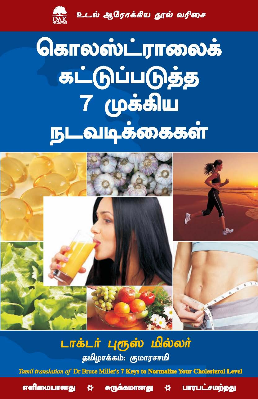 7 Keys To Normalize Cholesterol Level Tamil