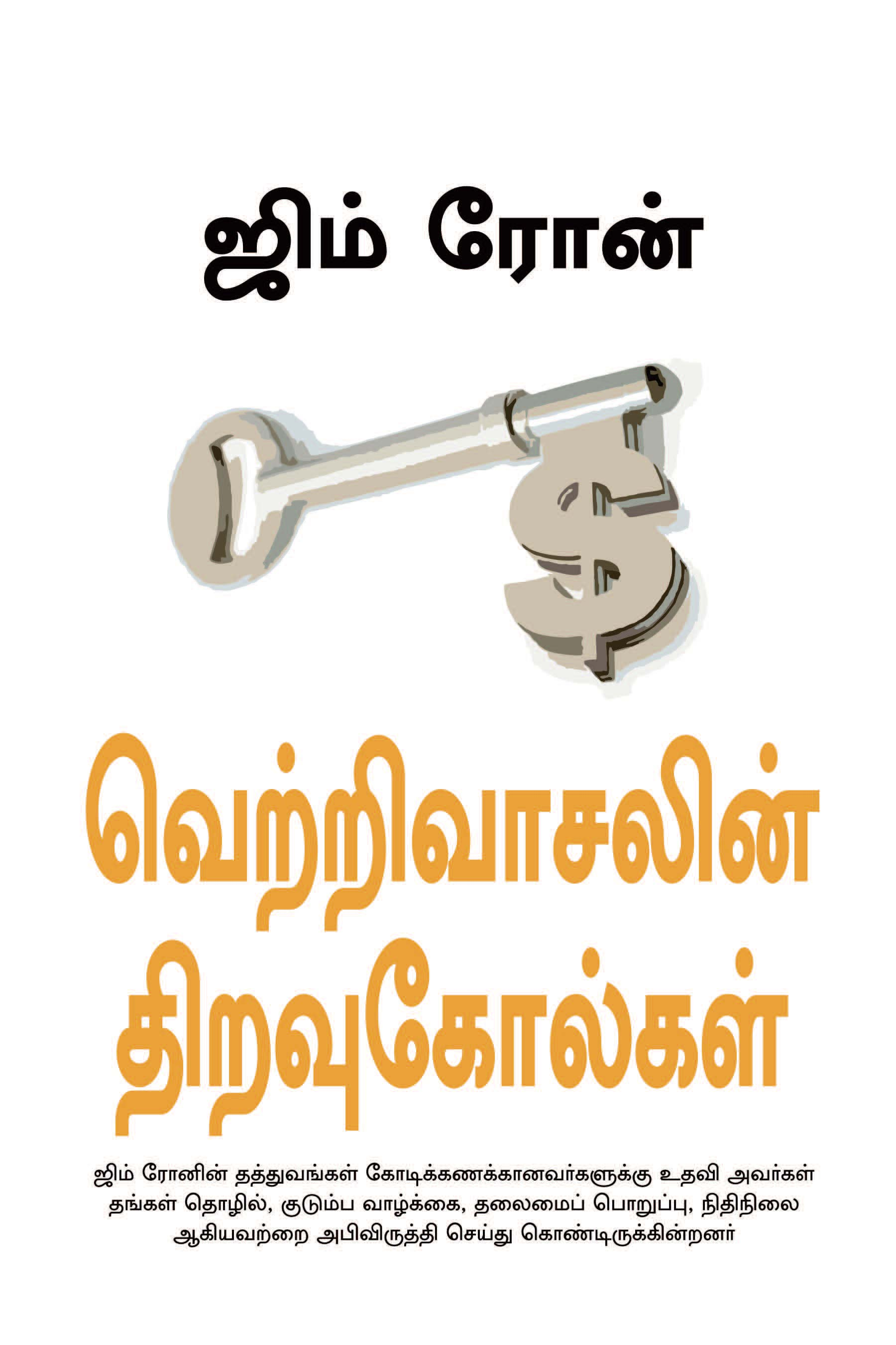 The Keys To Success  (Tamil)