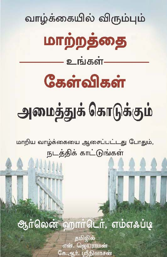 Ask Yourself Questions &Amp; Change Your Life  (Tamil)