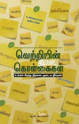 The Basics Of Success  (Tamil)