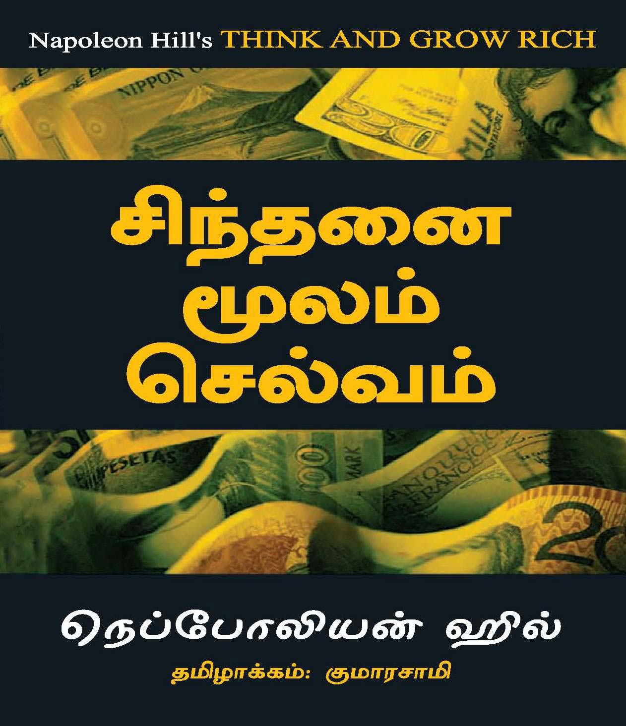 Think And Grow Rich - (Tamil)