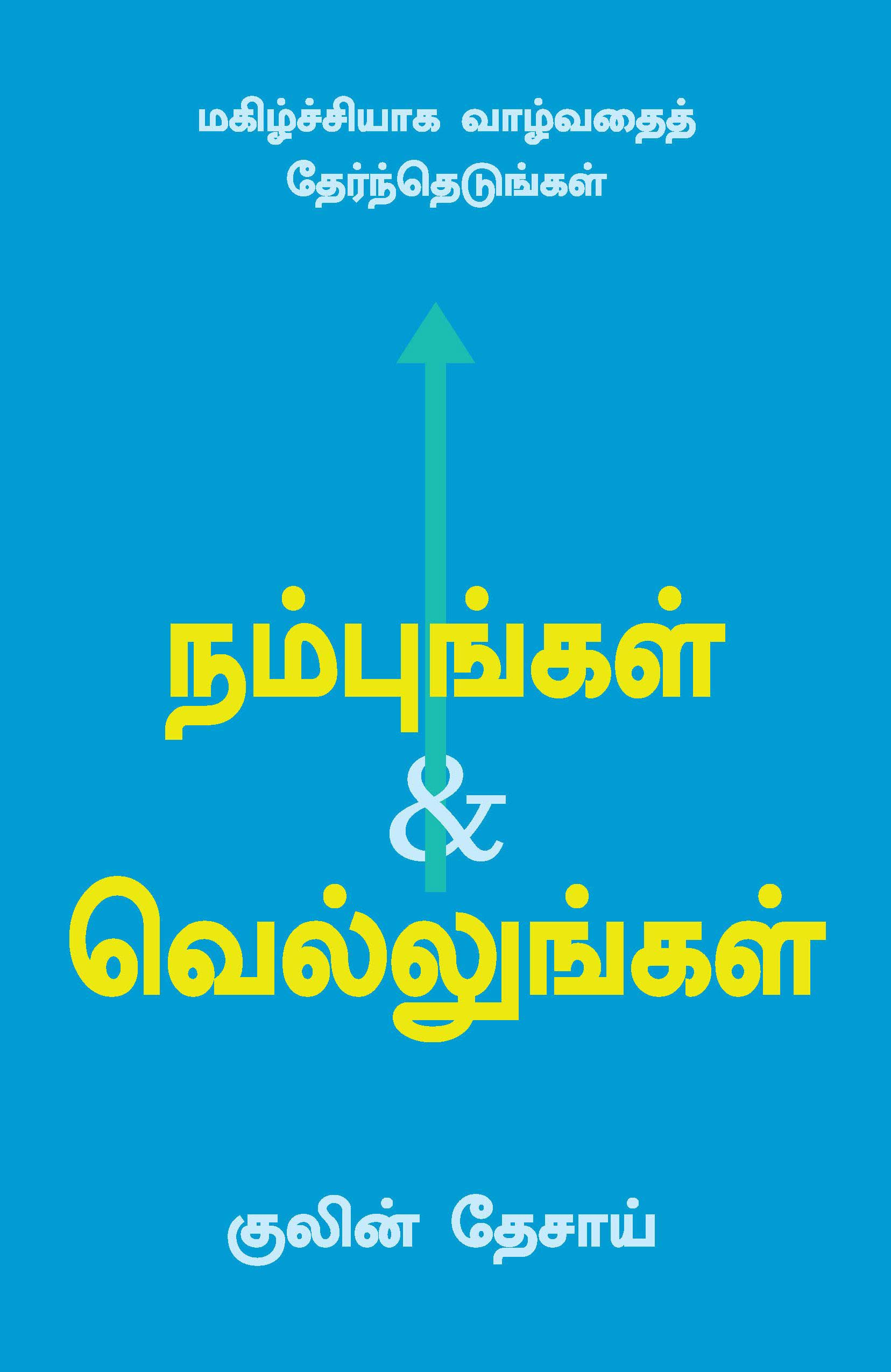 Believe And Achieve (Tamil)